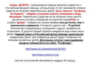 Акция «ДОБРО» организована Первым каналом совместно с Российским фондом помощ
