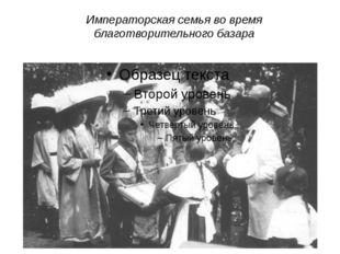 Императорская семья во время благотворительного базара