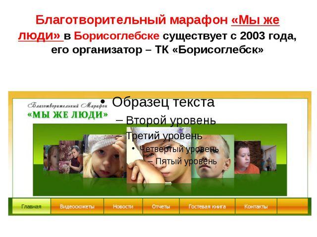Благотворительный марафон «Мы же люди» в Борисоглебске существует с 2003 года...