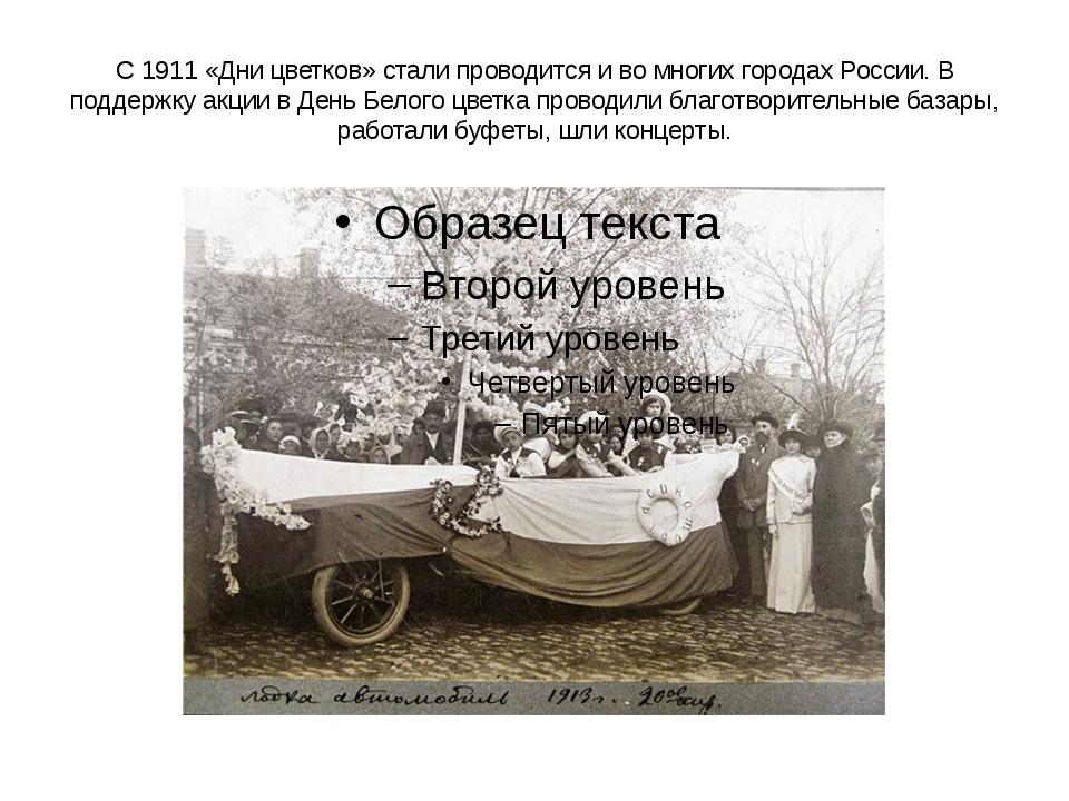 С 1911 «Дни цветков» стали проводится и во многих городах России. В поддержку...
