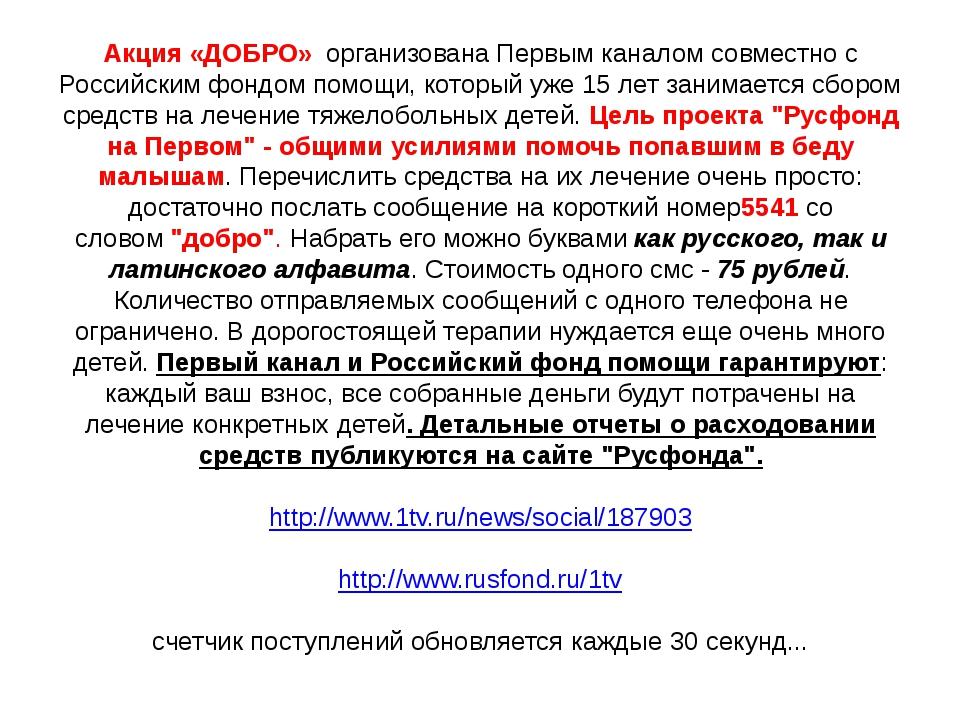Акция «ДОБРО» организована Первым каналом совместно с Российским фондом помощ...