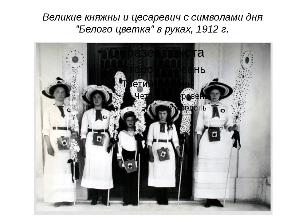 """Великие княжны и цесаревич с символами дня """"Белого цветка"""" в руках, 1912 г."""