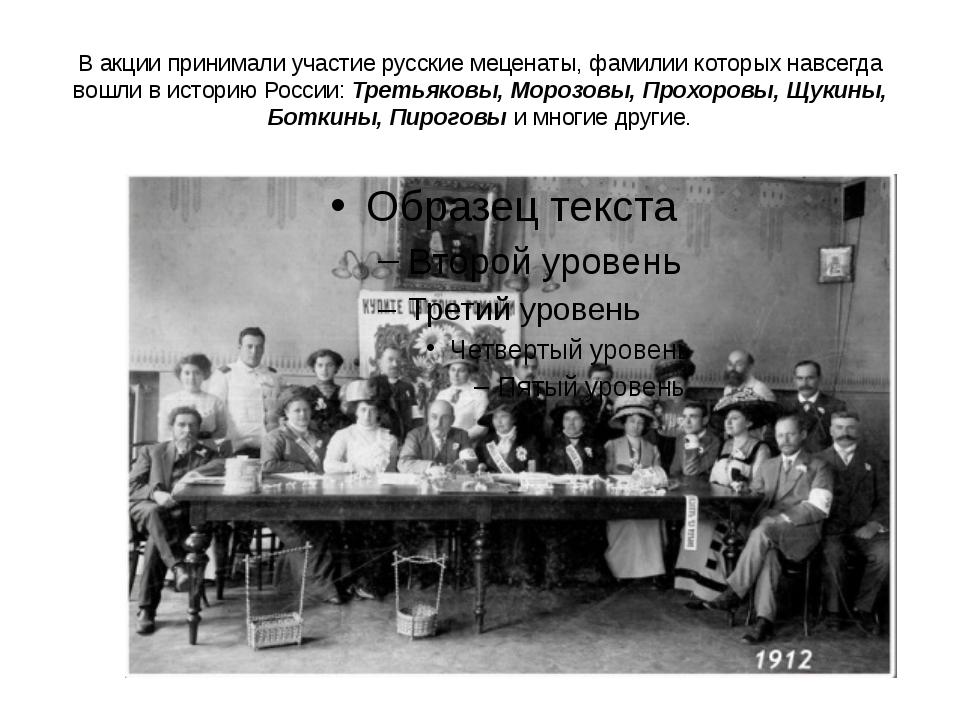 В акции принимали участие русские меценаты, фамилии которых навсегда вошли в...