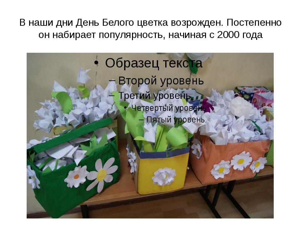 В наши дни День Белого цветка возрожден. Постепенно он набирает популярность,...