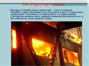 Ежегодно в нашей стране происходят тысячи пожаров, погибают люди, Жертвами о