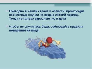 Ежегодно в нашей стране и области происходят несчастные случаи на воде в летн