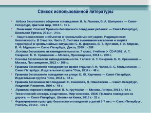 Список использованной литературы Азбука безопасного общения и поведения: И. А