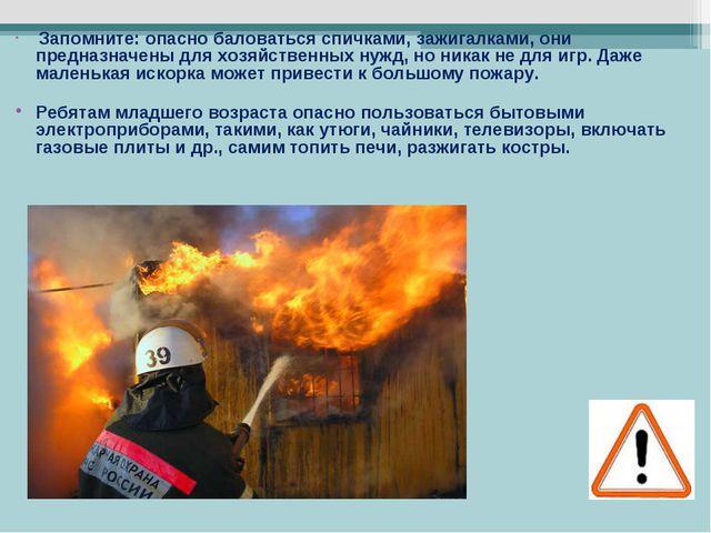 Запомните: опасно баловаться спичками, зажигалками, они предназначены для хо...