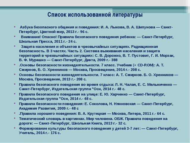 Список использованной литературы Азбука безопасного общения и поведения: И. А...