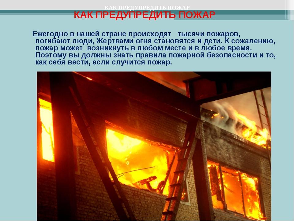 Ежегодно в нашей стране происходят тысячи пожаров, погибают люди, Жертвами о...