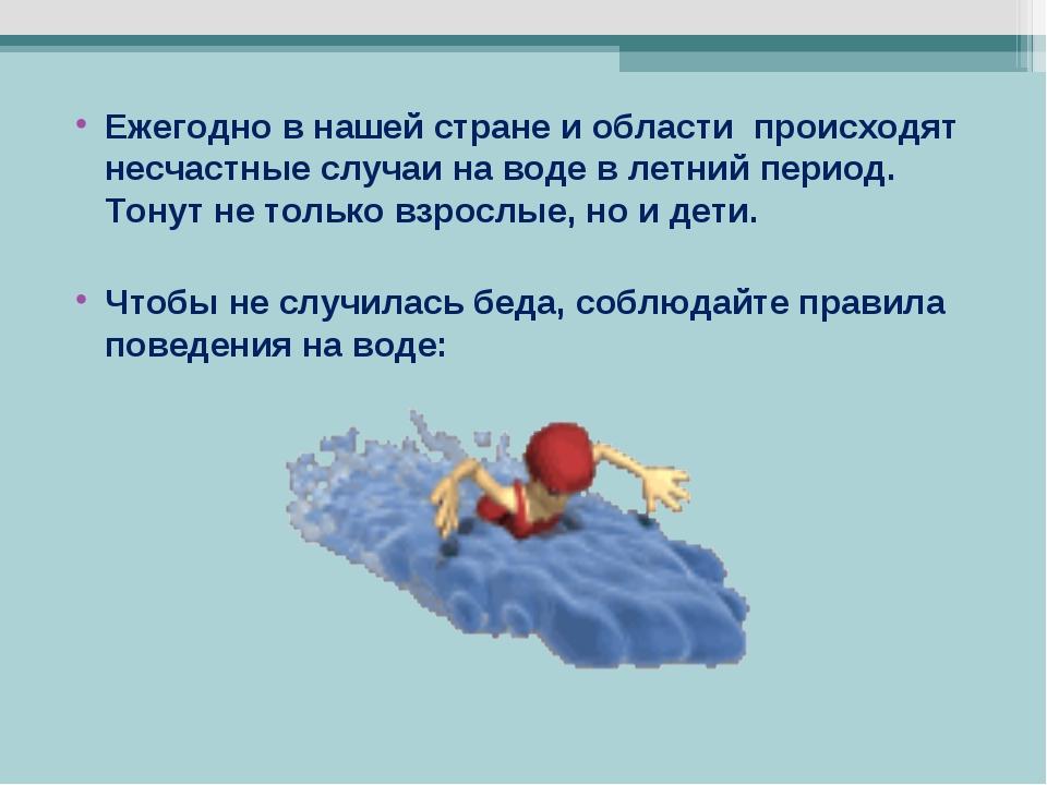 Ежегодно в нашей стране и области происходят несчастные случаи на воде в летн...