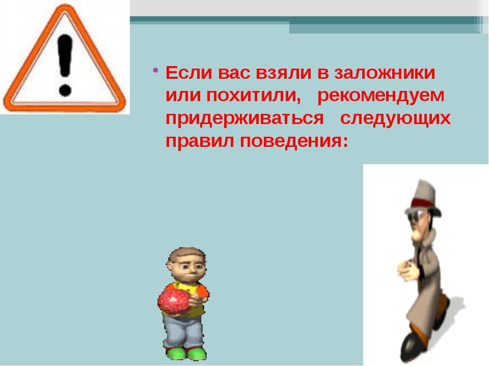 Если вас взяли в заложники или похитили, рекомендуем придерживаться следующих...