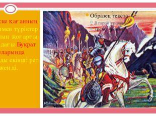 Қара-Еске қағанның бастауымен түріктер Орхонның жоғарғы жағындағы Букрат таул