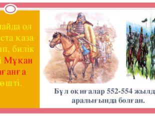 Бұл оқиғалар 552-554 жылдар аралығында болған. * Алайда ол ұрыста қаза тауып,