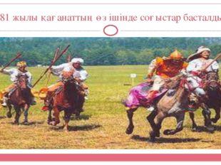 581 жылы қағанаттың өз ішінде соғыстар басталды.