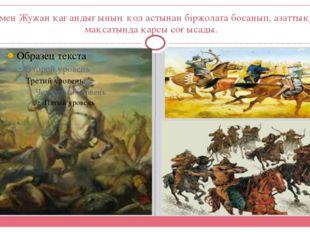 Сонымен Жужан қағандығының қол астынан біржолата босанып, азаттық алу мақсаты