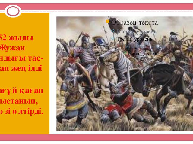 *552 жылы Жужан қағандығы тас-талқан жеңілді * Анағұй қаған намыстанып, өзін-...