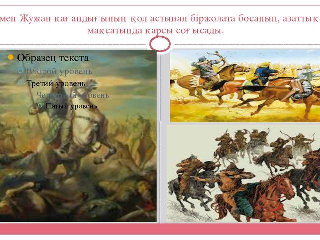 Сонымен Жужан қағандығының қол астынан біржолата босанып, азаттық алу мақсаты...