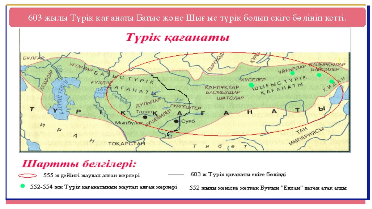 603 жылы Түрік қағанаты Батыс және Шығыс түрік болып екіге бөлініп кетті.