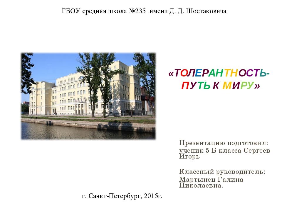 Презентацию подготовил: ученик 5 Б класса Сергеев Игорь Классный руководител...