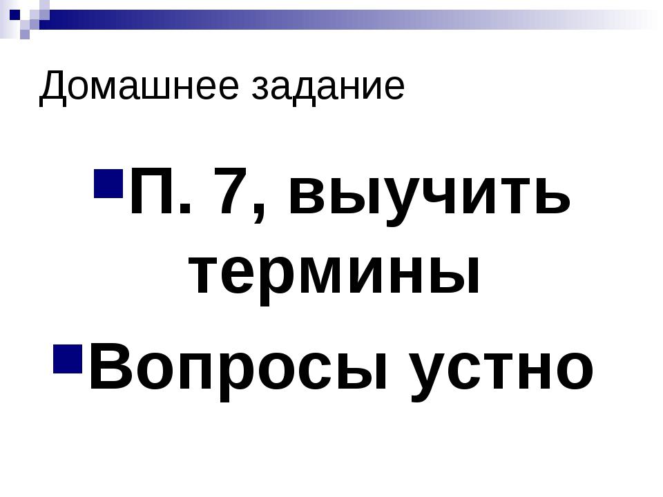 Домашнее задание П. 7, выучить термины Вопросы устно