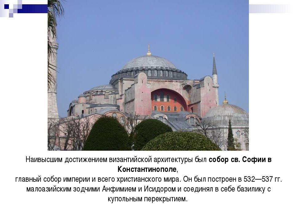 Наивысшим достижением византийской архитектуры был собор св. Софии в Констант...