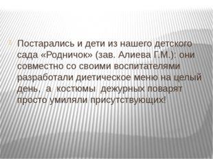 Постарались и дети из нашего детского сада «Родничок» (зав. Алиева Г.М.): он