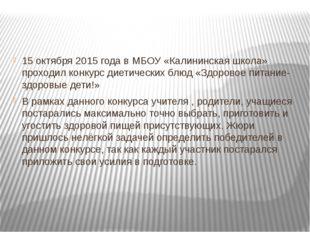 15 октября 2015 года в МБОУ «Калининская школа» проходил конкурс диетических