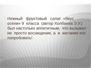 Нежный фруктовый салат «Вкус осени» 9 класса (автор Холбаева Э.У.) был насто