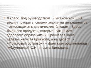 8 класс под руководством Лысаковской Л.В. решил покорить своими знаниями инг