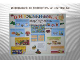 Информационно-познавательная «витаминка»