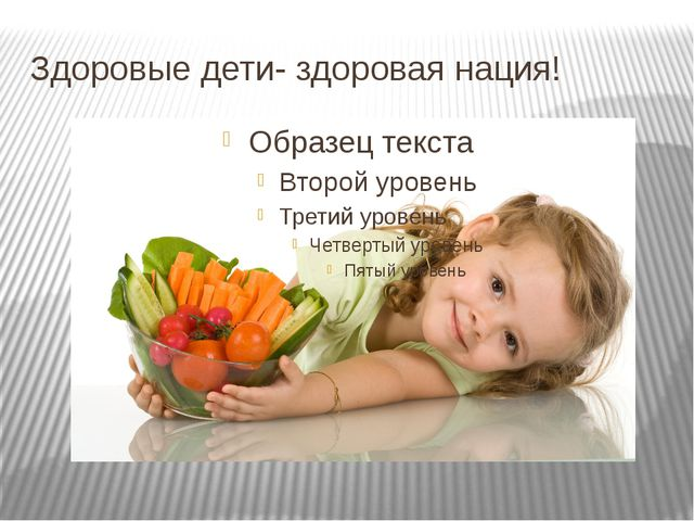 Здоровые дети- здоровая нация!