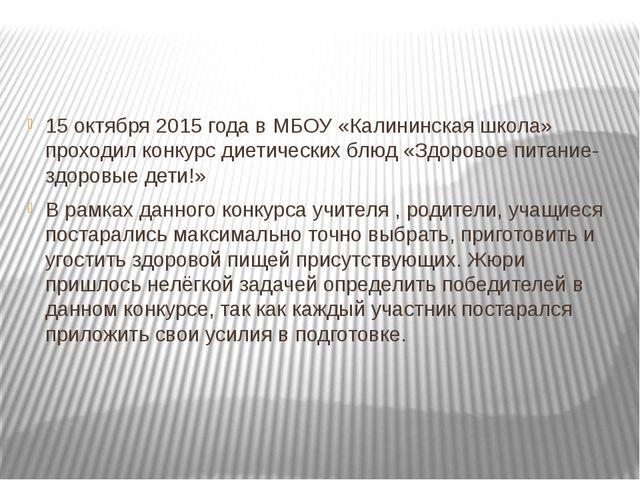 15 октября 2015 года в МБОУ «Калининская школа» проходил конкурс диетических...