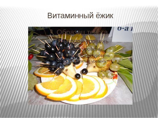 Витаминный ёжик