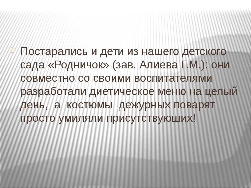 Постарались и дети из нашего детского сада «Родничок» (зав. Алиева Г.М.): он...