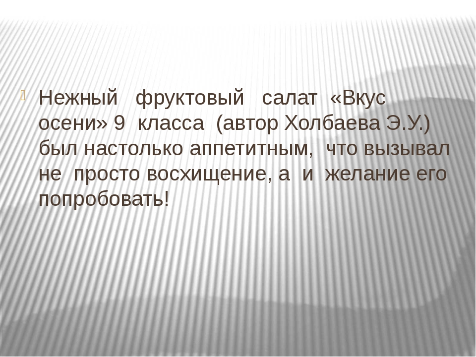 Нежный фруктовый салат «Вкус осени» 9 класса (автор Холбаева Э.У.) был насто...