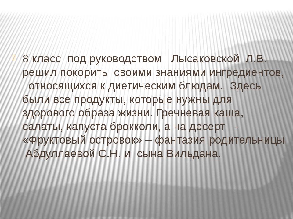 8 класс под руководством Лысаковской Л.В. решил покорить своими знаниями инг...