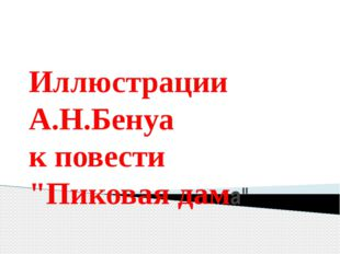"""Иллюстрации А.Н.Бенуа к повести """"Пиковая дама"""""""