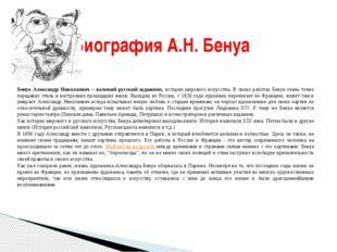 Бенуа Александр Николаевич – великий русский художник, историк мирового искус