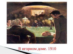 В игорном доме. 1910