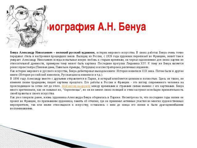 Бенуа Александр Николаевич – великий русский художник, историк мирового искус...