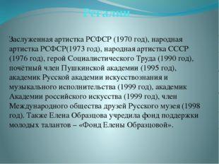 Регалии Заслуженная артистка РСФСР (1970 год), народная артистка РСФСР(1973 г