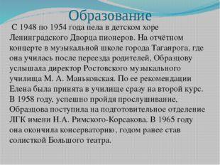 Образование С 1948 по 1954 года пела в детском хоре Ленинградского Дворца пио