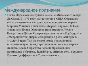 Международное признание Елена Образцова выступала на сцене Миланского театра