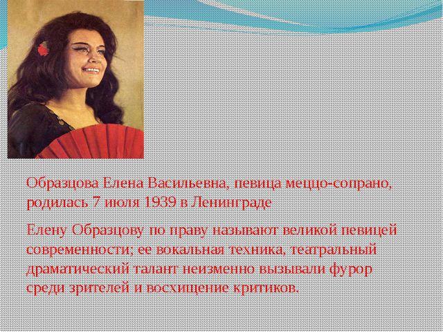 Образцова Елена Васильевна, певица меццо-сопрано, родилась 7 июля 1939 в Лен...