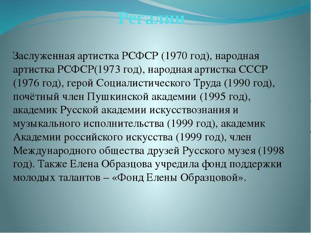 Регалии Заслуженная артистка РСФСР (1970 год), народная артистка РСФСР(1973 г...