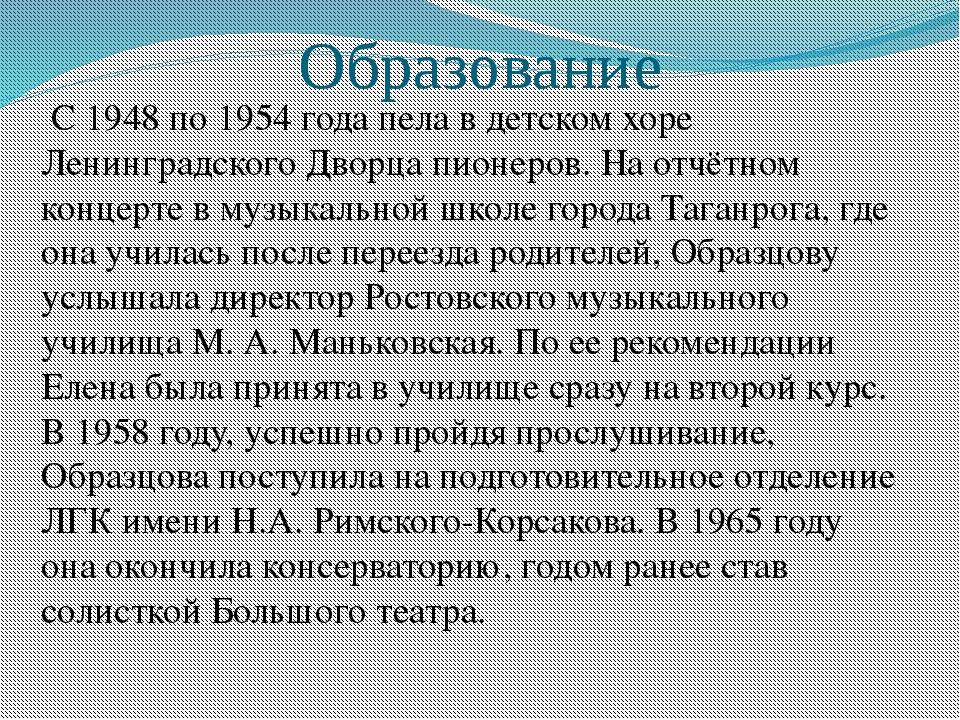 Образование С 1948 по 1954 года пела в детском хоре Ленинградского Дворца пио...