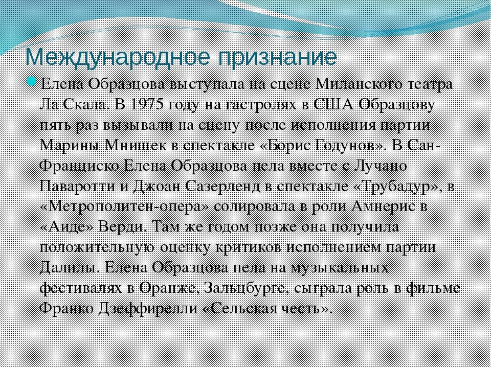 Международное признание Елена Образцова выступала на сцене Миланского театра...