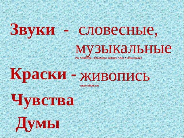 Звуки - словесные, музыкальные Petr_CHajkovskij_-_Pateticheskaya_simfoniya._...