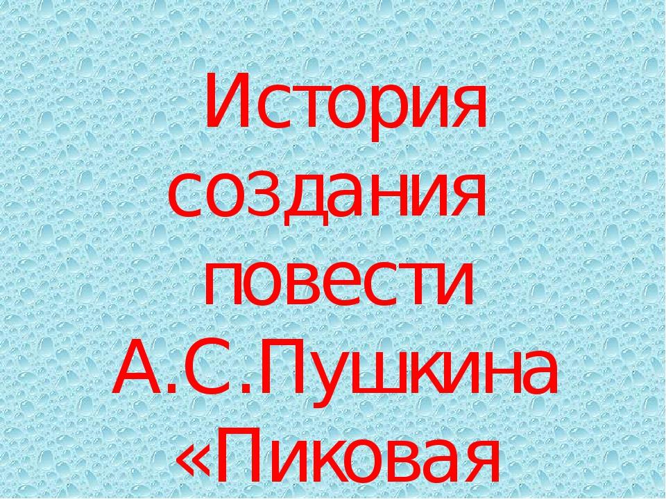 История соЗдания повести А.С.Пушкина «Пиковая дама»